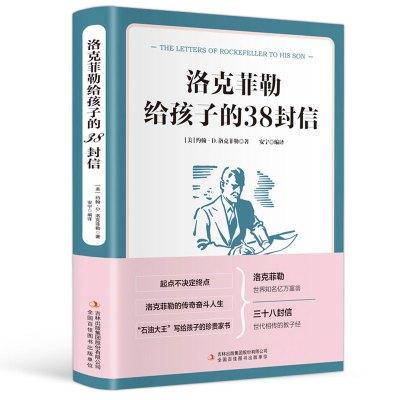 正版洛克菲勒给孩子的38封信 家庭教育教育孩子的书儿童性格培养书籍正面管教不吼不叫培养好孩子育儿书籍父母语言