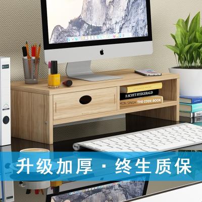 闪电客护颈电脑显示器增高架屏幕垫高抽屉式台式电脑架桌面电脑置物架子 B款 浅胡桃(带抽屉)