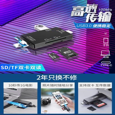 帆睿 讀卡器多合一手機otg多功能安卓type-c華為內存卡無線大卡sd卡tf高速3.0usb迷你儲存卡