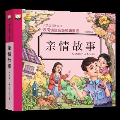云閱讀注音版經典·親情故事胡媛媛湖北美術出版社9787539481173