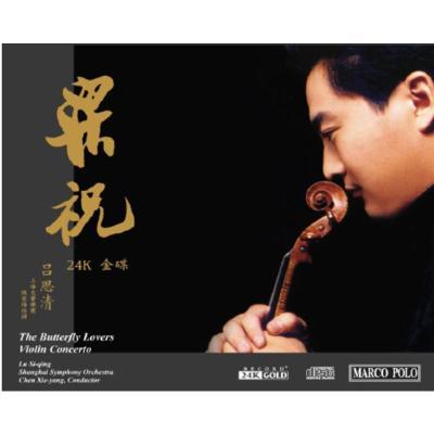 8225863G 呂思清 梁祝 上海交響樂團 24K金碟CD