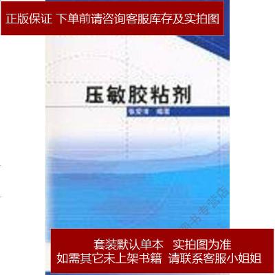 壓敏膠粘劑 張愛清 化學工業出版社 9787502539979