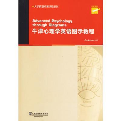 大學英語拓展課程系列:牛津心理學英語圖示教程