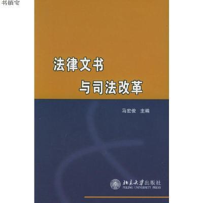 法律文書與司法改革9787301096536馬宏俊 主編北京大學出版社