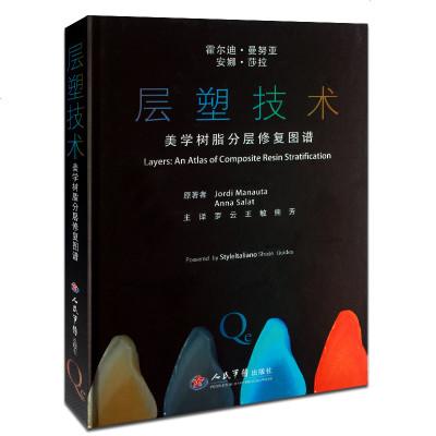 z正版 层塑技术-美学树脂分层修复图谱 (西) 霍尔迪,安娜 原著,罗云,王敏,熊芳新华书