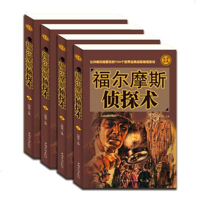 福爾摩斯探案術 插盒套裝全4冊 7世界經典偵探推理懸疑柯南道爾著偵探懸疑推理小說世界名著青少年課外讀物