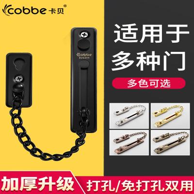 卡貝(cobbe)防盜鏈條門鏈家用安全門栓防盜門插銷門扣鎖搭扣免打孔防盜扣