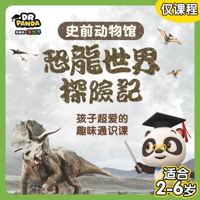 【學而思】2-6歲熊貓博士 恐龍世界探險記 認識歷史開拓眼界