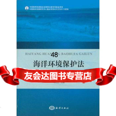 海洋環境保護法概論972783235馬英杰,海洋出版社 9787502783235
