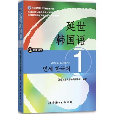延世韩国语 延世大学韩国语学堂 编著 著 文教 文轩网