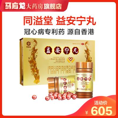 605元/盒】香港同溢堂 益安寧丸112丸*3瓶冠心病養心安神 益安寧丸