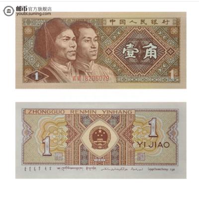 郵幣商城 第四套人民幣 四版幣 1980年 面值1角壹角 單張8001 紙幣 收藏聯盟 錢幣藏品 人民幣收藏品