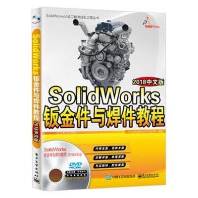 全新正版 SolidWorks鈑金件與焊件教程(2018中文版)