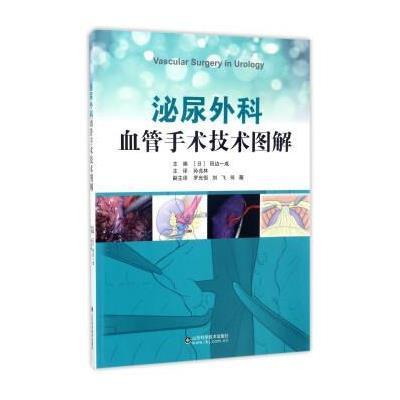 正版書籍 泌尿外科血管手術技術圖解 9787533188870 山東科學技術出版社