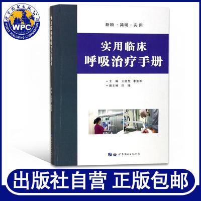正版   實用臨床呼吸手冊 王勝昱,李亞軍主編 呼吸治療臨床基礎操作流程 呼吸機相關設備管理與維護 臨床醫學書籍 世