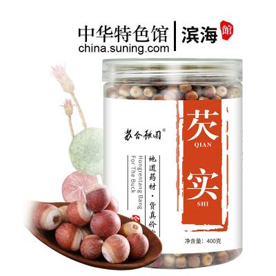 襄盛滨海 芡实 南北干货 鸡头米 红皮芡实 圆粒芡实 炖汤煲粥配料 400g