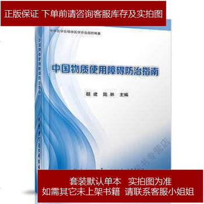 中国物质使用障碍防治指南 胡建 中华医学电子音像出版社 9787830050436