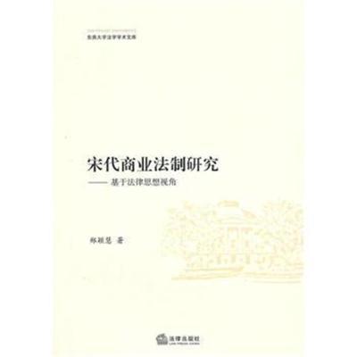 全新正版 宋代商业法制研究:基于法律思想视角
