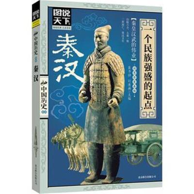 正版书籍 图说天下 中国历史:秦、汉: 一个民族强盛的起点 9787550208797