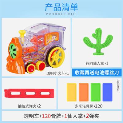 兒童多米諾骨牌小火車飛機自動投放車男孩電動發牌女玩具哈迷奇 透明+120骨牌+2送2電池