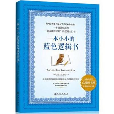 一本小小的藍色邏輯書