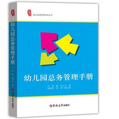 幼兒園智慧管理叢書 幼兒園總務管理手冊