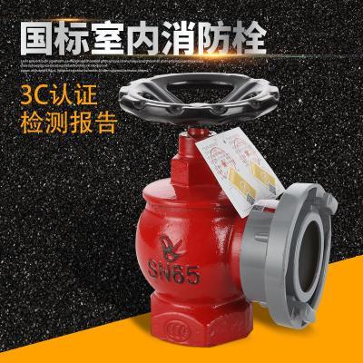 SN65消防栓 室內消火栓 室內消防栓 消防閥 消防水閥DN65 室內栓