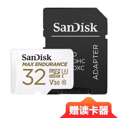 閃迪(SanDisk)32GB TF卡行車記錄儀/監控攝像頭專用高度耐用內存卡(高端)讀100MB/s寫40MB/s