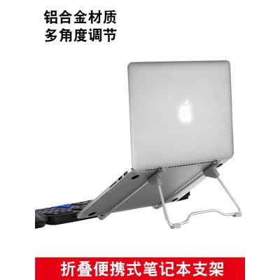 筆記本電腦支架托聯想華碩惠普小米散熱器頸椎便攜折疊式升降桌面增高墊底座ipad簡易懶人平板支架立式簡約