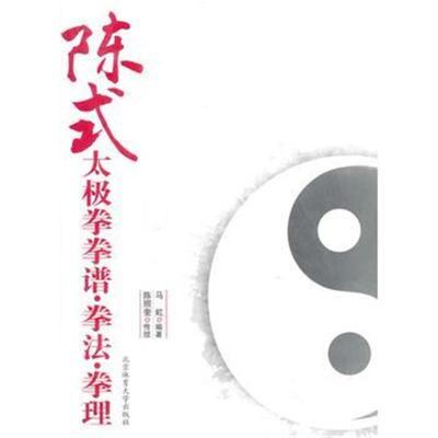 陳式太極拳拳譜 拳法 拳理馬虹著9787564404246北京體育大學出版社