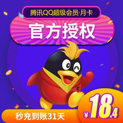 騰訊QQ超級會員1個月 QQSVIP月卡 QQ超級會員一個月直充 自動充值