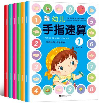 幼兒手指速算 全6冊 3-6周歲兒童幼小銜接一日一練 大班升一年級趣味階梯數學啟蒙 幼兒園寶寶加減法練習冊 幼兒園教