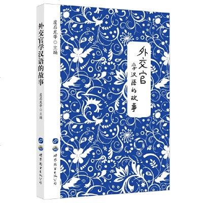 0905外交官学汉语的故事