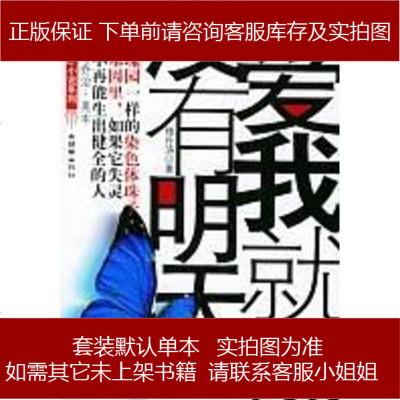 愛我就像沒有明天 楊丹濤 朝華出版社 9787505411395