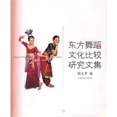 【正版】東方舞蹈文化比較研究文集9787806676424明文軍上海音樂出版社