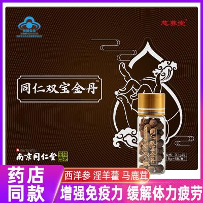 同仁双宝金丹6瓶/盒增强免疫力缓解体力疲劳男性保健品可搭配淫羊藿桑葚锁阳
