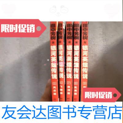 【二手9成新】銀河英雄傳說(5、6、7、8、9)五本合售 9781112132805