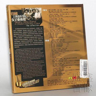 原裝正版︱古典音樂︱珍藏上海音樂學院女子重奏組︱劉天華︱2CD