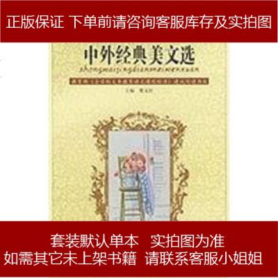 外經典美文選 曹文軒 江蘇文藝出版社 9787539918488
