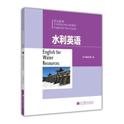職業教育行業英語立體化系列教材:水利英語(附光盤1張) 《水利英語》編寫組