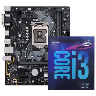 英特尔(intel) 酷睿I3 8100 四核心 CPU 处理器 搭配华硕(ASUS)PRIME H310M R2.0系列主板 cpu主板套装 LGA 1151