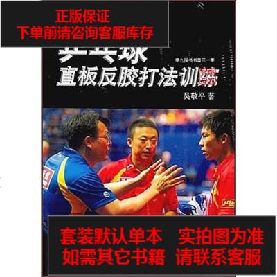 【二手8成新】乒乓球直板反胶打法训练 9787500933625