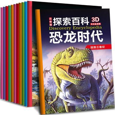 全12册 探索百科 恐龙时代 3-6岁幼儿恐龙书大百科3d版立体 恐龙世界 儿童科学启蒙绘本馆百问百答儿童揭秘漫画书