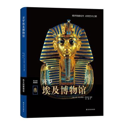 開羅埃及博物館
