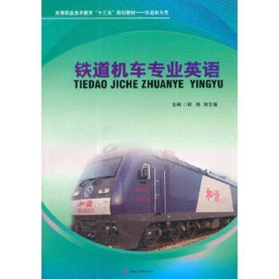 正版 铁道机车专业英语 西南交通大学出版社 侯艳,刘芳璇 9787564359317 书籍