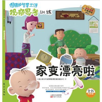 家變漂亮啦-圖圖的智慧王國-觀察思考訓練-注音版 書店 上海上影大耳朵圖圖影視傳媒有限公司 卡通書籍 書