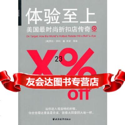 【9】體驗至上:美國時尚折扣店傳奇97847603635(美)勞拉·羅利,宋潔,上海遠東 9787547603635