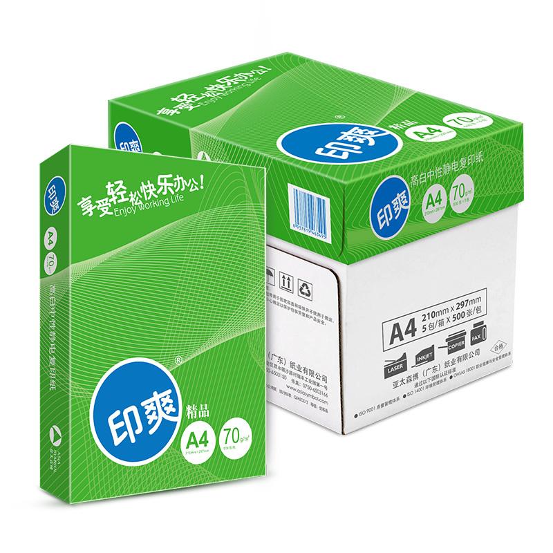 精品印爽复印纸 A4 70g 5包/箱 500张/包N