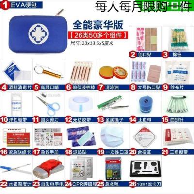 家庭戶外車載急救包套裝 旅行便攜地震醫藥包 家用車用應急箱 硬包/藍色全能豪華版26件套-N41