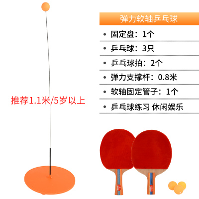 ENPEX乒乓球訓練器 訓練彈力軟軸自動回彈學生乒乓球單人訓練神器家用健身器兒童運動玩具